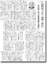 kiji_kucho_times_5_28
