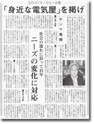 kiji_sagami-_keizai_7_10