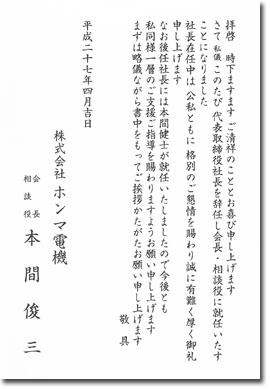 zen_shacho_aisatsu