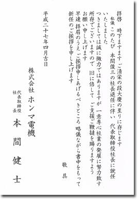 shin_shacho_aisatsu